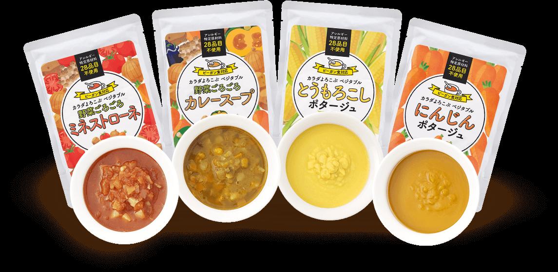ベジタブルスープ 商品イメージ