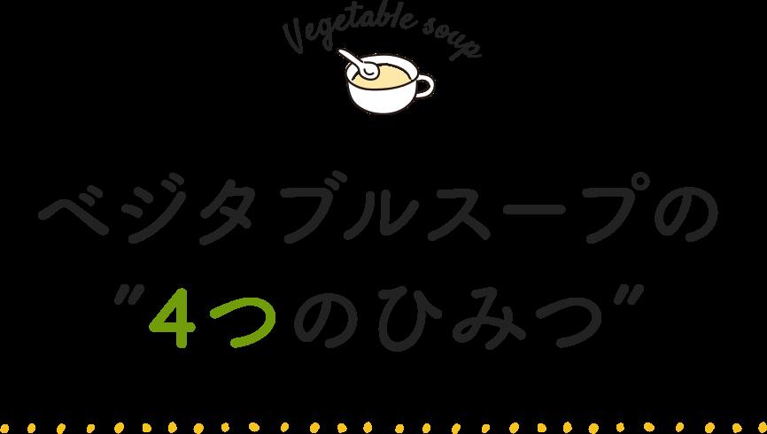 ベジタブルスープ4つのひみつ