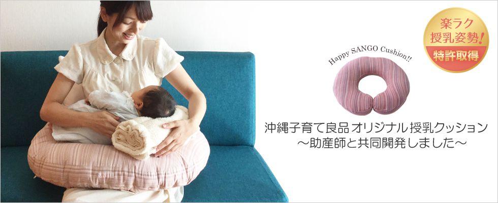 助産師がプロデュースしたへたらない授乳クッション