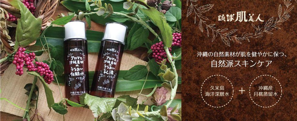 沖縄の自然素材が肌を健やかに保つ自然派スキンケア