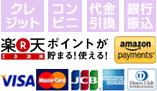 クレジット・コンビニ・代金引換・銀行振込可能