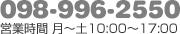 営業時間 月~土10:00~17:30 098-996-2550
