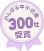 がんばる中小企業300社受賞