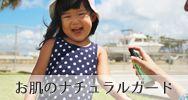 天然アロマで虫除けスプレーは赤ちゃんや子どもにも安全