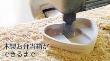 木製お弁当箱の製造工場取材