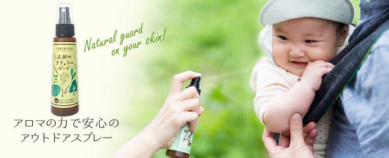 天然素材にこだわり、ディートなどの化学物質・合成保存料・合成香料は無添加なので6ヵ月以降の赤ちゃんからOK