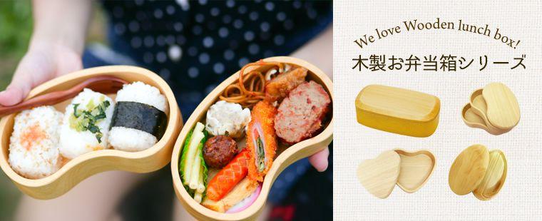 本当のおいしさを味わえる自然素材の木製お弁当箱、名入れOK、入園入学のお祝いとして贈り物に人気です