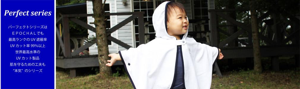 赤ちゃん子どもの紫外線対策には着るだけのUVカットウエアがおすすめ