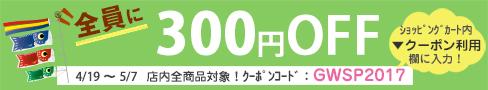 期間限定!今すぐ使える300円割引クーポン
