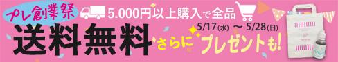 プレ創業祭!5000円以上購入で送料無料&プレゼント