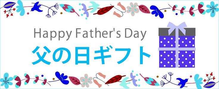 父の日CP
