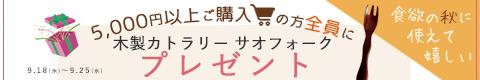 期間限定5000円以上購入で子供用木製フォークプレゼント