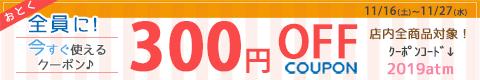 期間限定!300円OFFクーポン配布中