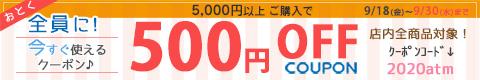 今すぐ使える500円OFFクーポン配布中