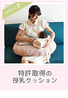 特許取得の授乳クッション