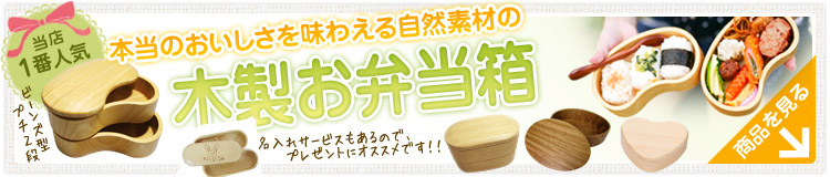 子どもに使わせたい木製お弁当箱