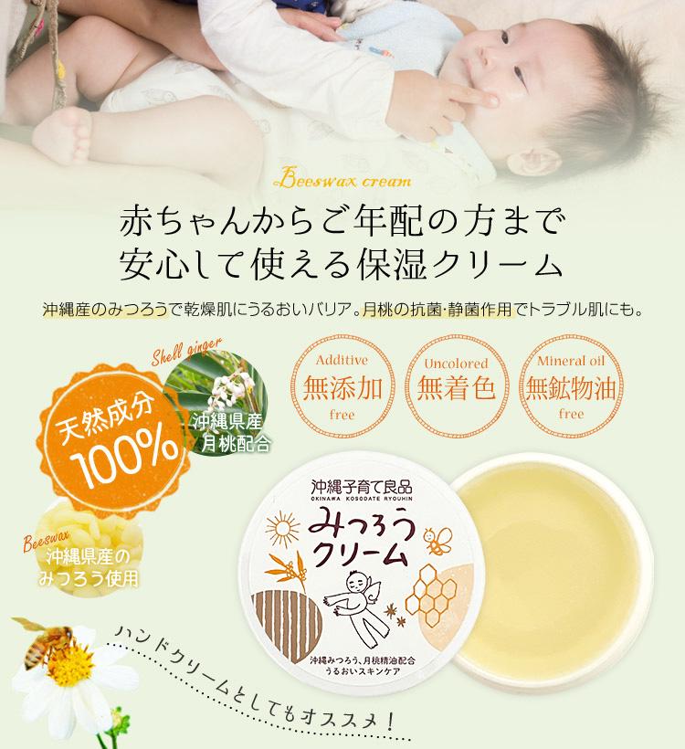 赤ちゃんから使えるアトピー肌や乾燥肌の保湿にはみつろうクリーム