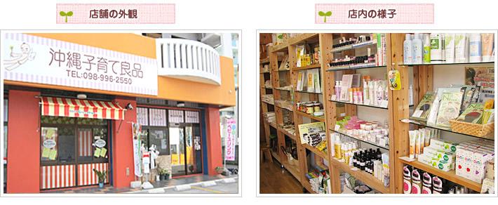 沖縄子育て良品の店内写真