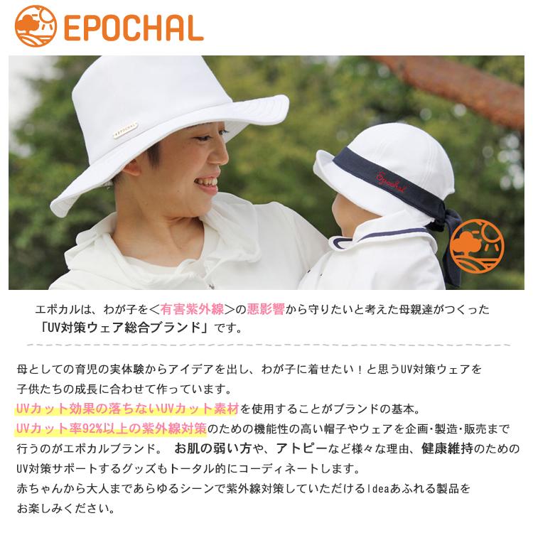 エポカルの3WAYUVカット帽子