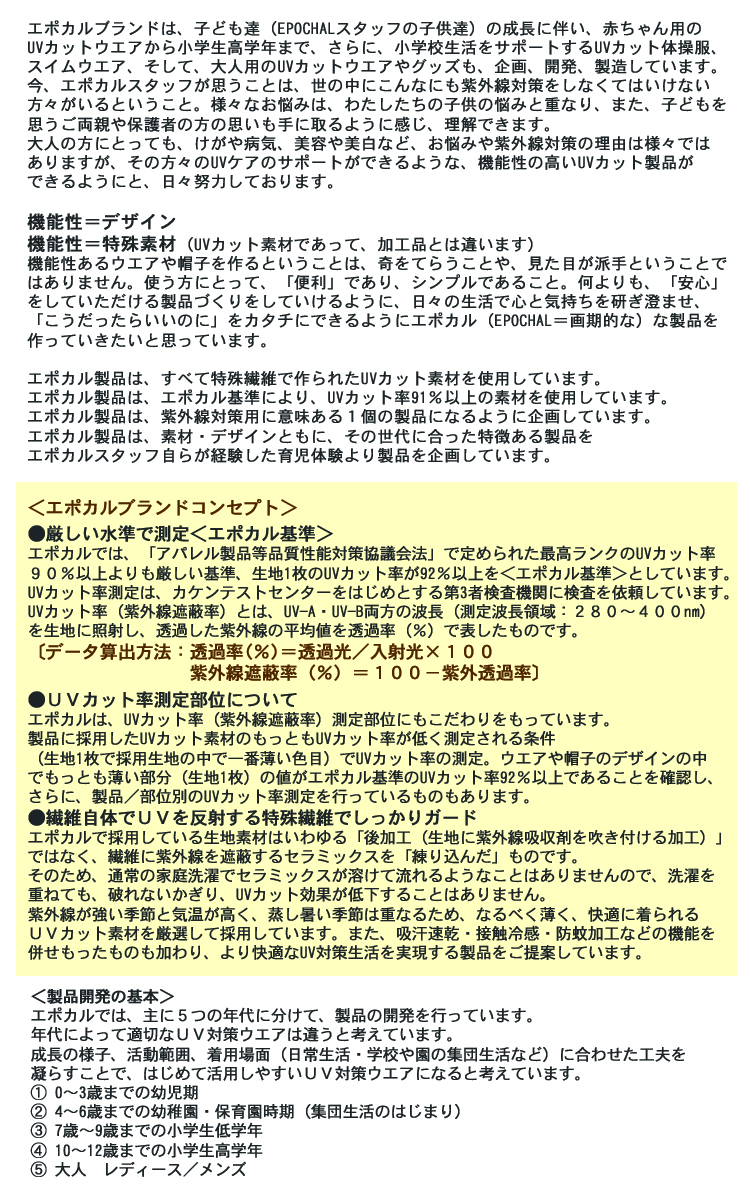 エポカルの紫外線対策サンハット