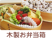 木製お弁当箱カテゴリー