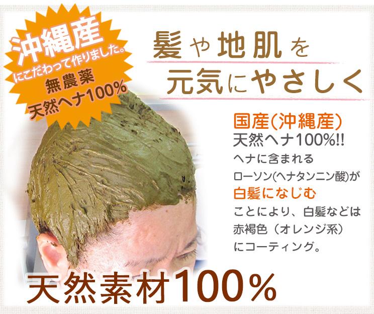 天然ヘナ100%白髪染め国産沖縄産