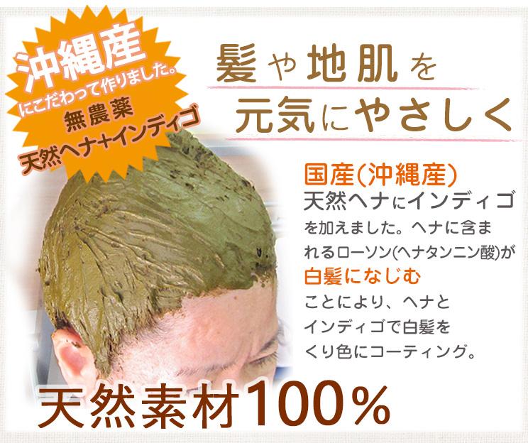 天然ヘナとインディゴ白髪染め国産沖縄産
