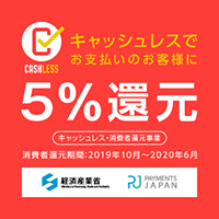 消費者還元5%対象店舗