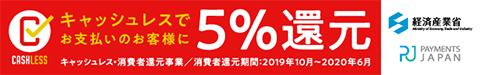 消費者5%還元対象店