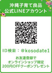 沖縄子育て良品 公式LINEアカウント