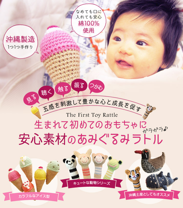 赤ちゃん おもちゃ 安心