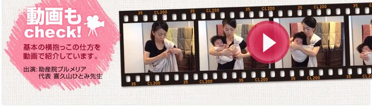赤ちゃん快適スリングの使い方の動画
