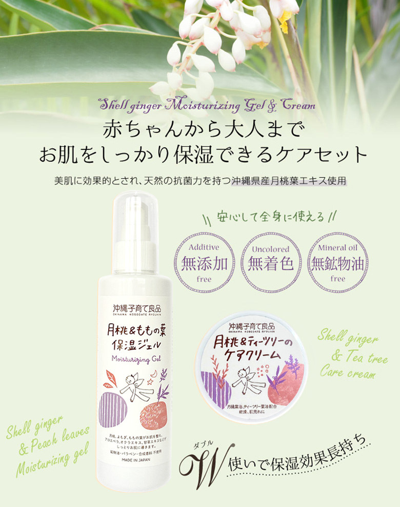 赤ちゃんから大人までお肌をしっかり保湿できる沖縄県産月桃を使ったお肌ケア保湿セット