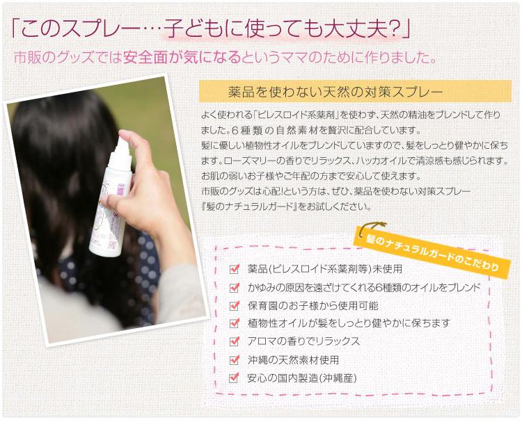 子供たちが安心して使えるアロマの頭シラミ予防スプレー