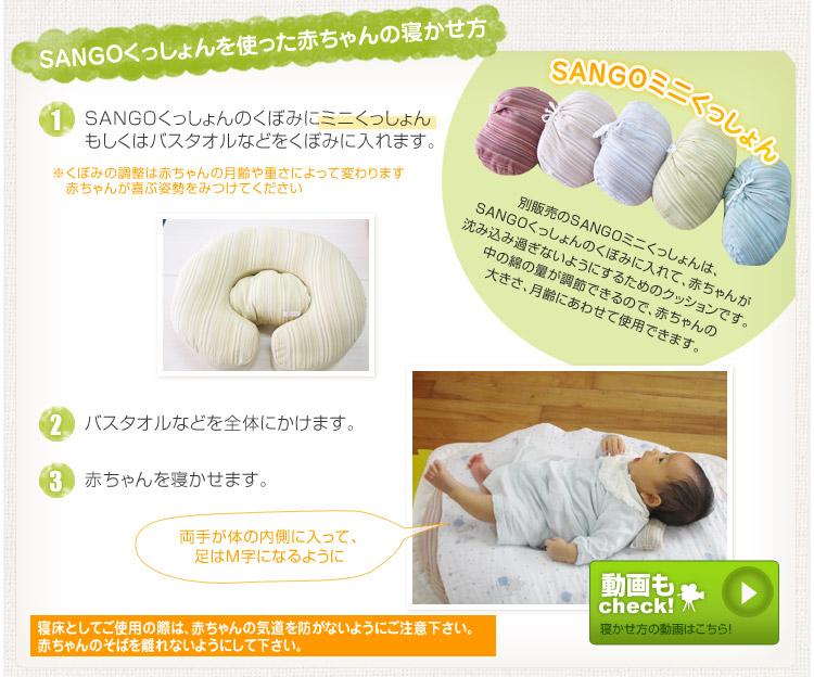 SANGOくっしょんを使った赤ちゃんの寝かせ方