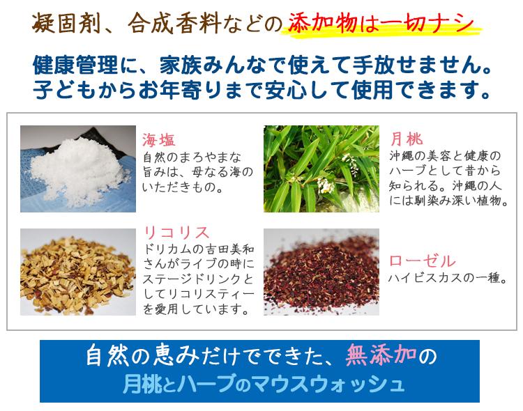風邪対策、インフルエンザ対策、健康管理にマウスウォッシュ