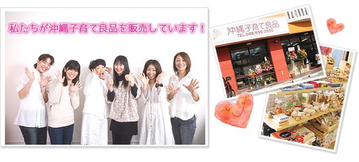 私たちが沖縄子育て良品を販売しています!