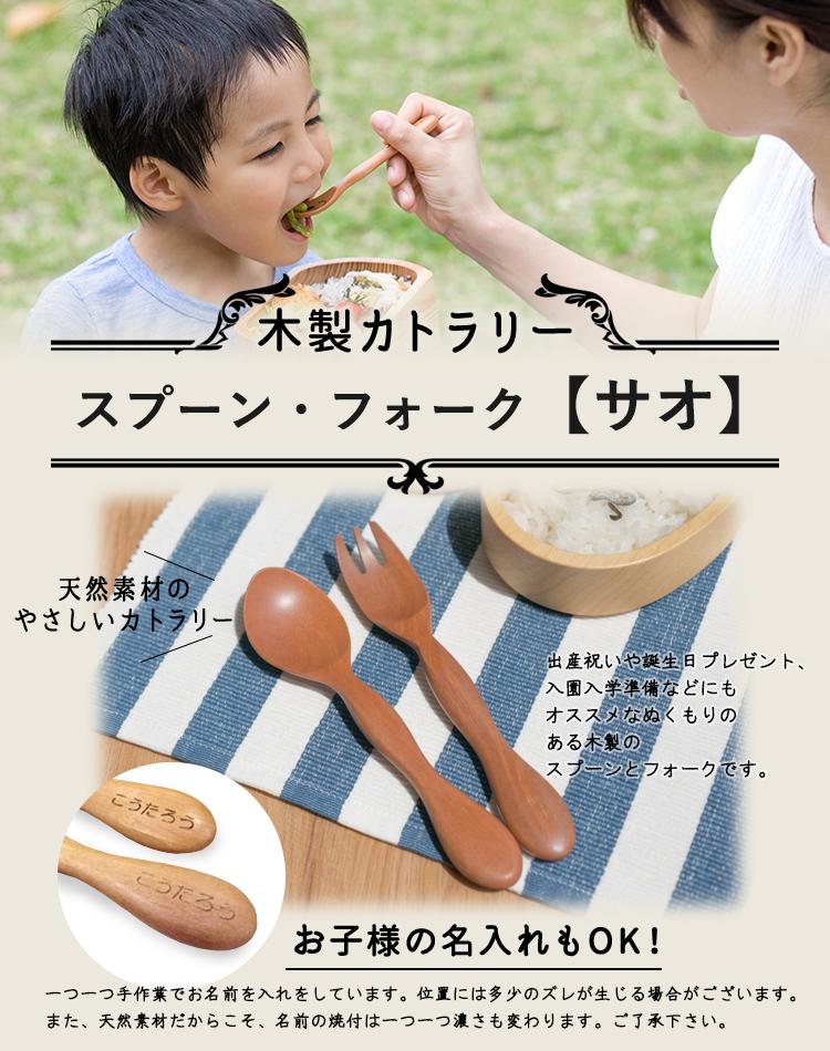 子ども 木製フォーク スプーン 名前入れ