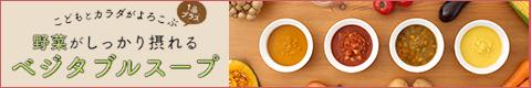 アレルギー特定原材料28品目不使用のベジタブルスープ