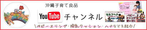 沖縄子育て良品の公式YouTubeチャンネル